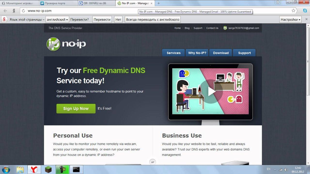 Как сделать сервер если у тебя динамический ip