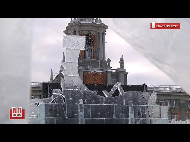 Обрушилась фигура в главном ледовом городке Екатеринбурга