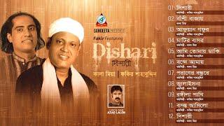 Dishari Audio Album | Fakir Shahbuddin | Kala Mia | Sangeeta