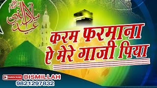 करम फरमाना ऐ मेरे गाजी पिया | Latest Islamic Devotional Song | Dargah Song