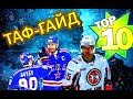 ТАФ-ГАЙД | 10 игроков, которые уедут в НХЛ