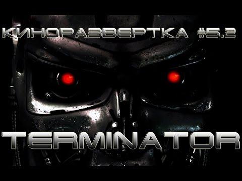 КиноРазвертка #5-2 Терминатор 3: Восстание машин, 4: Да придет спаситель, Хроники Сары Коннор ОБЗОР