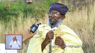 Ethiopan Ortodox  Tewahido Finote Tsidk