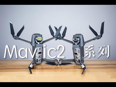 DJI Mavic 2:哈苏Pro/Zoom变焦比翼双飞 | 凰家评测