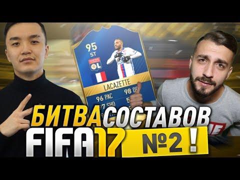 FIFA 17 - БИТВА СОСТАВОВ #2 С ЕВОНЕОНОМ