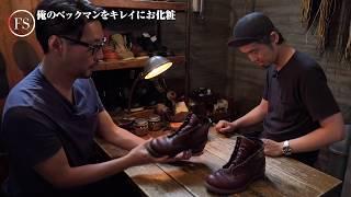 ブーツを育ててみた!RED WING と 俺の180日〜英児とエイジング〜