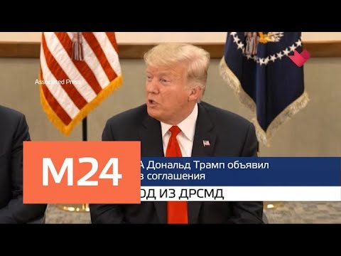 Москва и мир: снос Ховринской больницы и выход из ДРСМД - Москва 24