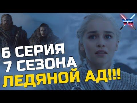 6 серия 7 сезона - ЭТО ЛЕДЯНОЙ АД!!! [Игра Престолов]