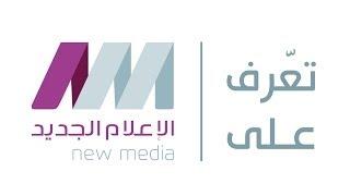 الإعلام الجديد NEW MEDIA