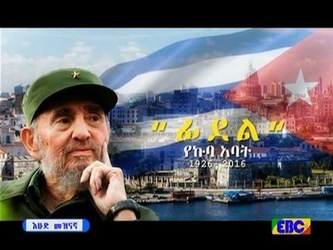 EBC The father of Cuba an Amharic documentary on Cuba late president Fidel Castro
