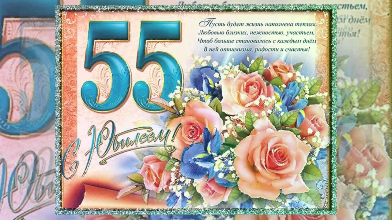 Поздравление подруге с 55 лет 13