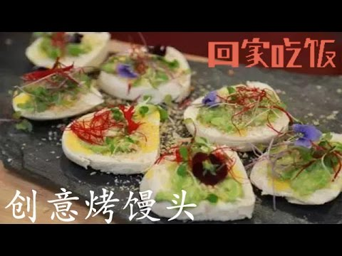 陸綜-回家吃飯-20170104 菌王壽喜燒鹽摸海蝦創意烤饅頭意大利番茄炒蛋