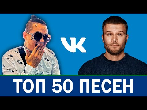 ТОП 50 ЛУЧШИХ ПЕСЕН VK   ИХ ИЩУТ ВСЕ   Сентябрь 2019   Обнови плейлист