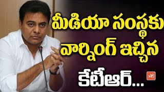 KTR Strong Warning to Media over Fake News | CM KCR | MP Kavitha | Telangana