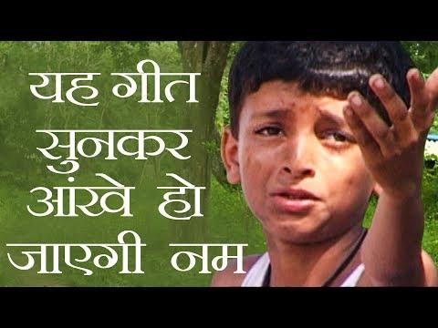 इस बच्चे का गीत सुनकर आपके आँखे नम होजायेगी - अरे मोरी मैया - Aare More Maiya - Bhojpuri Song 2018.