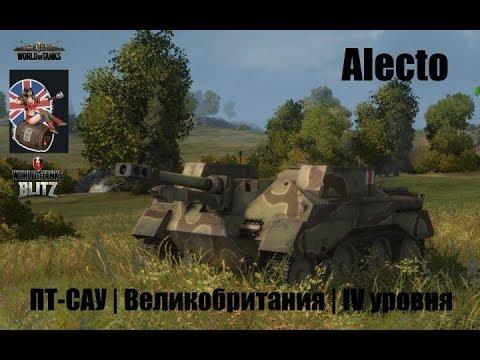 Alecto WoT Blitz. ПТ-САУ | Великобритания | IV уровня.