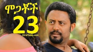 Mogachoch EBS Latest Series Drama - S01E23 - Part 23