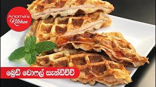 Waffle Sandwich - Anoma's Kitchen
