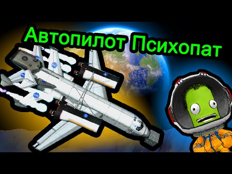 Kerbal Space Program (KSP) - Автопилот Психопат