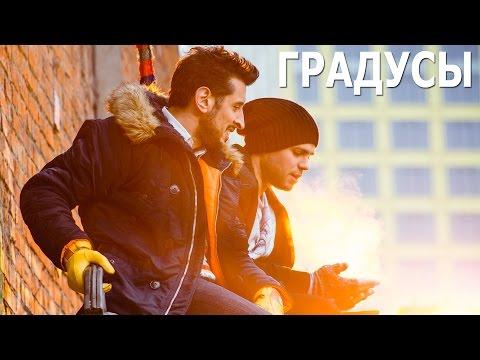 Градусы - Привычка сбегать из дома (Официальный клип)