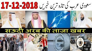Saudi Arabia Latest News Today Urdu Hindi | 17-12-2018 | Western Tourists Visited Saudi Arabia