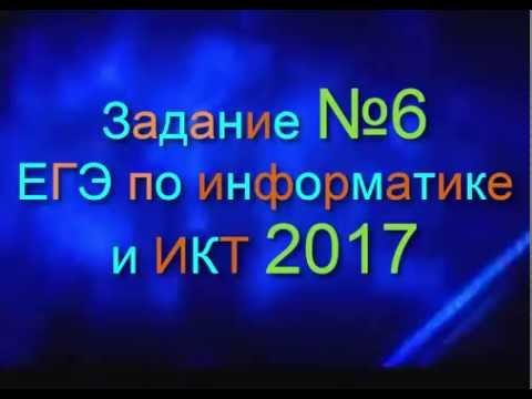 ЗАДАНИЕ 6. ЕГЭ по Информатике 2017. Алгоритмы и автоматы..ДЕМО