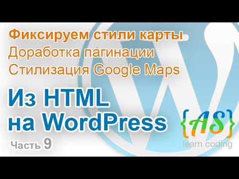 Из HTML на WordPress (Часть 9). Стилизуем карту / HTML to WP (Part 9). Customizing Google Maps