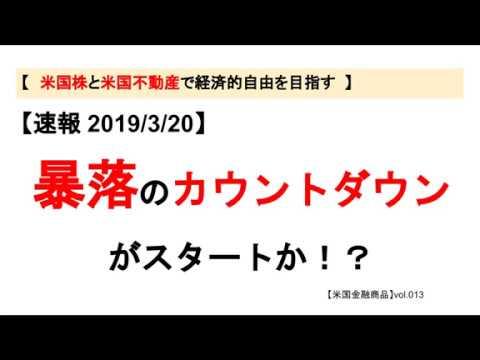 【米国株】速報、暴落のカウントダウンがスタートか!?