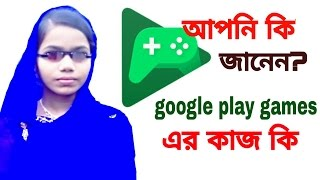 google play games কি, এর কাজ কি, Best Android tips and trick
