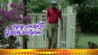Namukku Parkkan - Malayalam Full Movie - Namukku Parkkan Munthiri Thoppukal  - Part 22 Out Of 24 [HD]