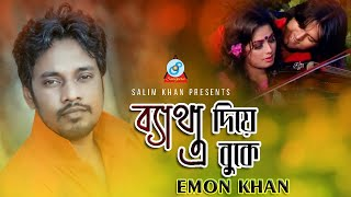 Byatha Diye E Buke - Emon Khan - Nodir Buke Aagun - Full Music Video