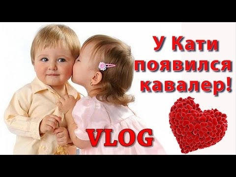 VLOG (ВЛОГ) - Ребенок в 1 год 3 месяца интересно говорит  | У Кати появился кавалер | ПРИКОЛ!