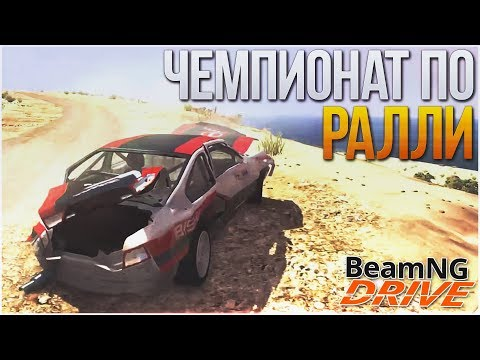 ЧЕМПИОНАТ ПО РАЛЛИ! (BEAM NG DRIVE)