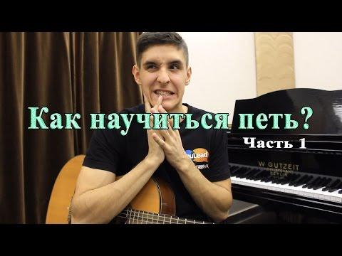 Как научится вокалу в домашних условиях