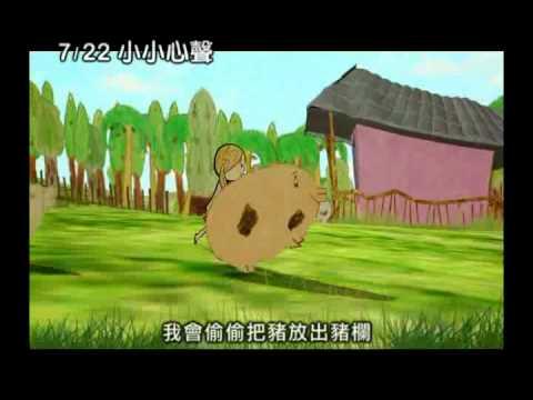 7/22【小小心聲】2011最衝擊人心的動畫電影