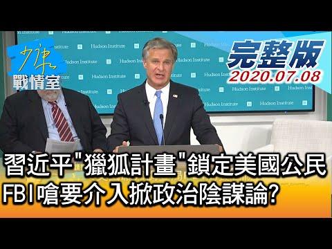 台灣-少康戰情室-20200708 1/3 習近平獵狐計畫鎖定美國公民 FBI嗆要介入掀政治陰謀論?