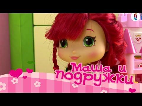 Видео для детей: Маша и подружки! Этикет для детей.