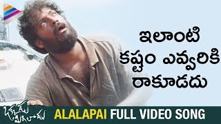 Alalapai Full Video Song | Okkadu Migiladu Full Video Songs | Manchu Manoj | Anisha Ambrose