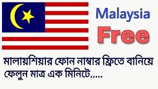 Create a free Malaysia's phone number   Bangla Tutorial