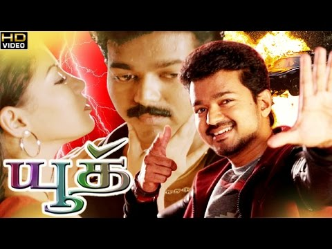 Youth [HD] | Tamil Superhit Full Movie | Vijay & Shaheen Khan