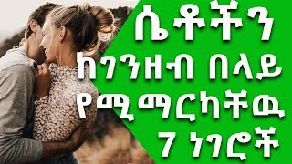 Ethiopia፡ What Attracts Women More Than Money