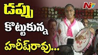 సిద్దిపేట మీటింగ్ లో డప్పు వాయించిన హరీష్ రావు | Harish Rao Election Campaigning | NTV
