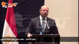 يقين  | مؤتمر صحفي لوزير المالية المصري مع وزير الخزانة الامريكي