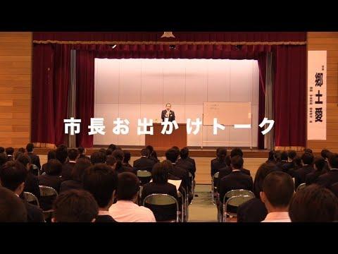 市長お出かけトーク(安心院高校編)