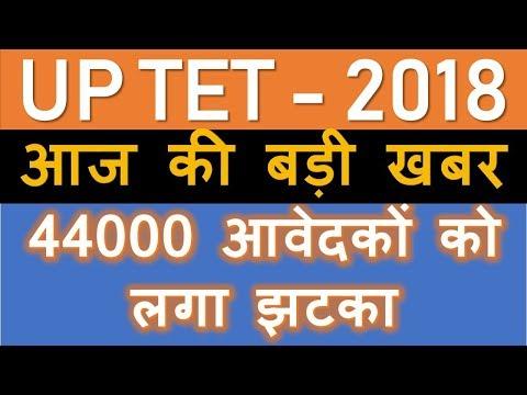 UP TET 2018- 44000 आवेदकों को लगा झटका || uptet latest news today 2018