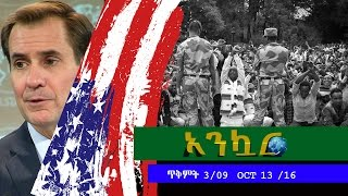 Ethiopia - Ankuar : - Ethiopian Daily News Digest | October 13, 2016