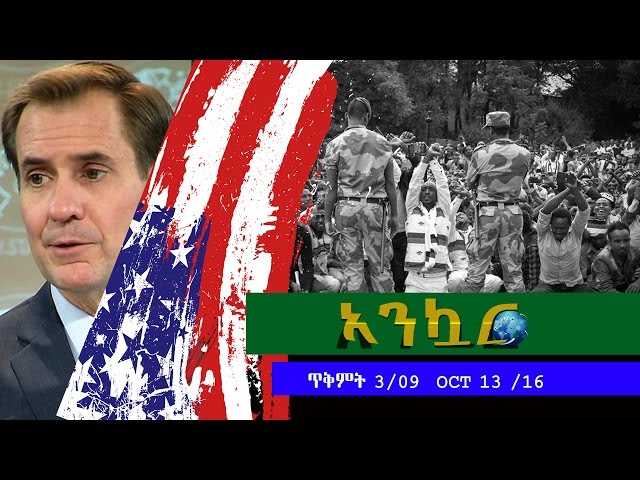 Ethiopia - Ankuar :  Ethiopian Daily News Digest | October 13, 2016