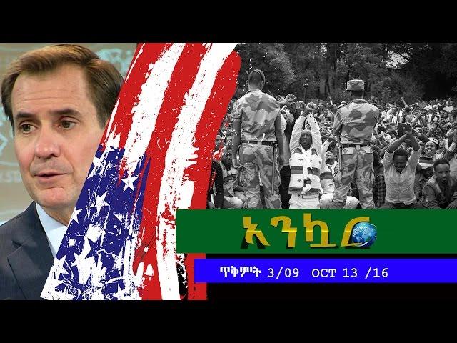 Ethiopia - Ankuar :  Ethiopian Daily News Digest | October 13, 2016