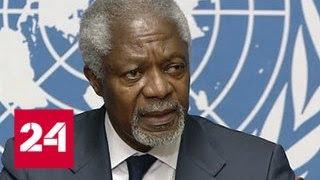 Умер Кофи Аннан - Россия 24