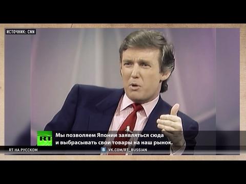 Как и 30 лет назад: Трамп не изменяет своей привычке критиковать Токио